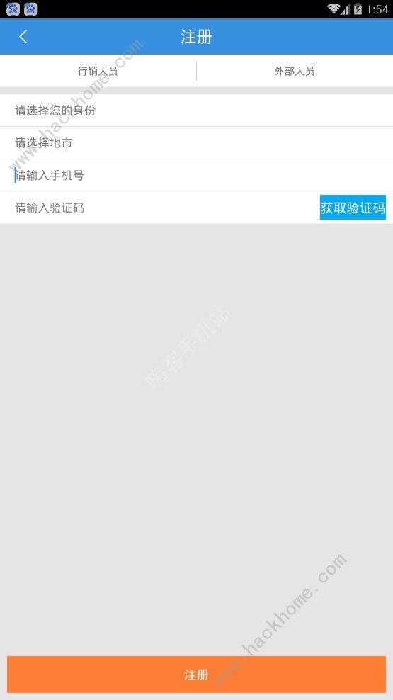 中国电信行销宝2019最新版app官方下载图片1