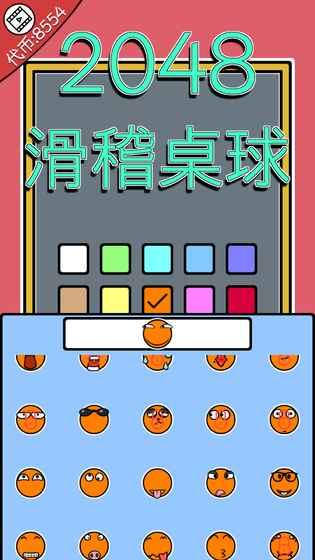 2048滑稽桌球.io游戏安卓最新版图片1