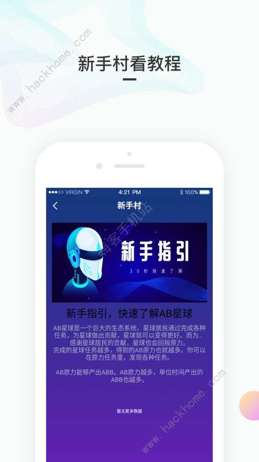 AB星球app手机版官方下载图片2