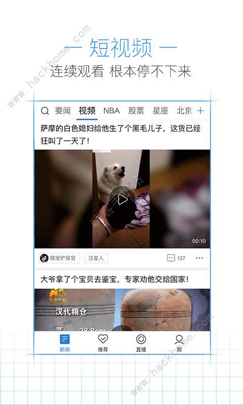 腾讯新闻极速版apk手机版官方下载图片1_嗨客手机站
