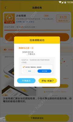 闪阅精灵赚钱app手机版下载图片1_嗨客手机站