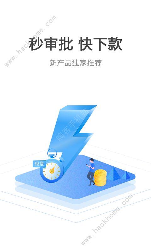 快易省贷款app官方版下载图片1