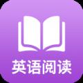 英语阅读君app