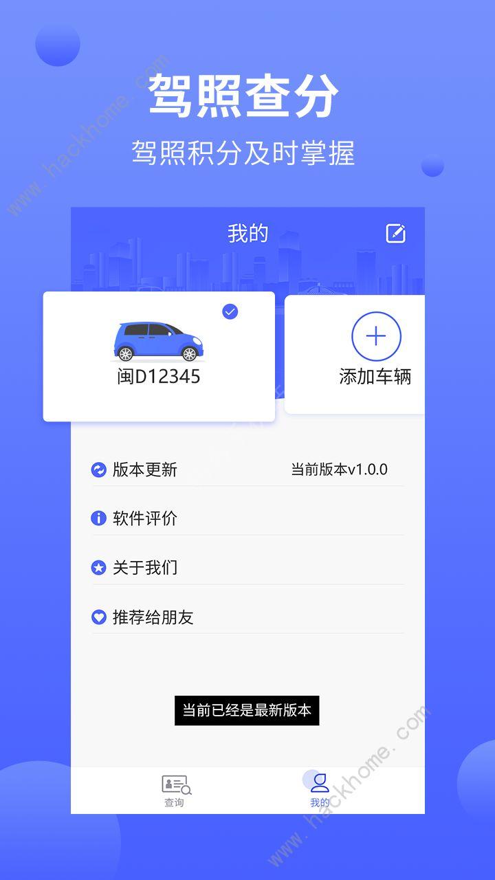 违章缴费通app软件官方下载图片2_嗨客手机站