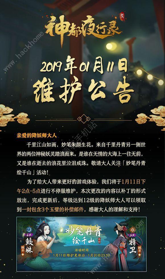 神都夜行录1月11日更新公告 新SR妖灵精卫-鲛姝上线[多图]图片1