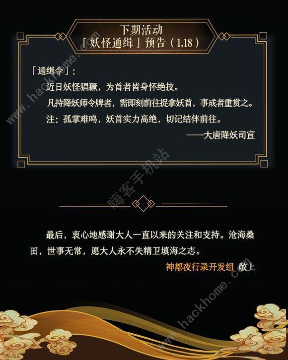 神都夜行录1月11日更新公告 新SR妖灵精卫-鲛姝上线[多图]图片3