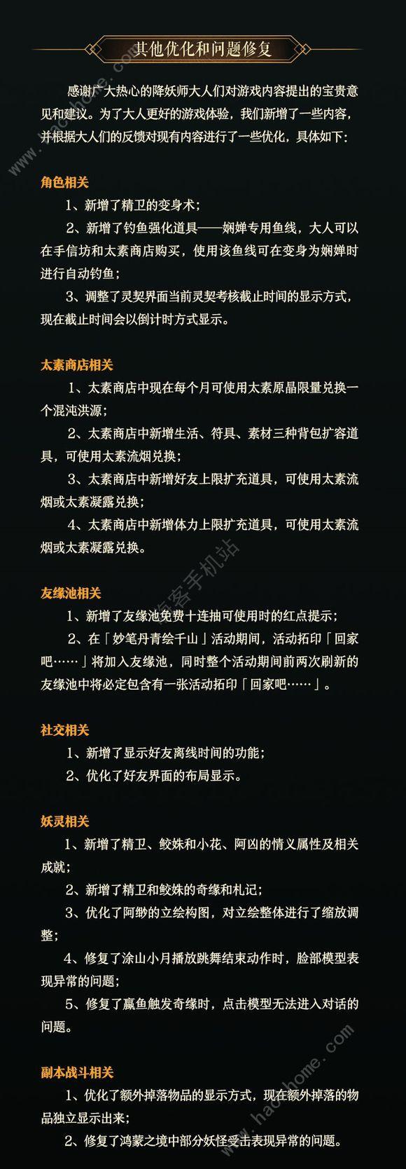 神都夜行录1月11日更新公告 新SR妖灵精卫-鲛姝上线[多图]图片2
