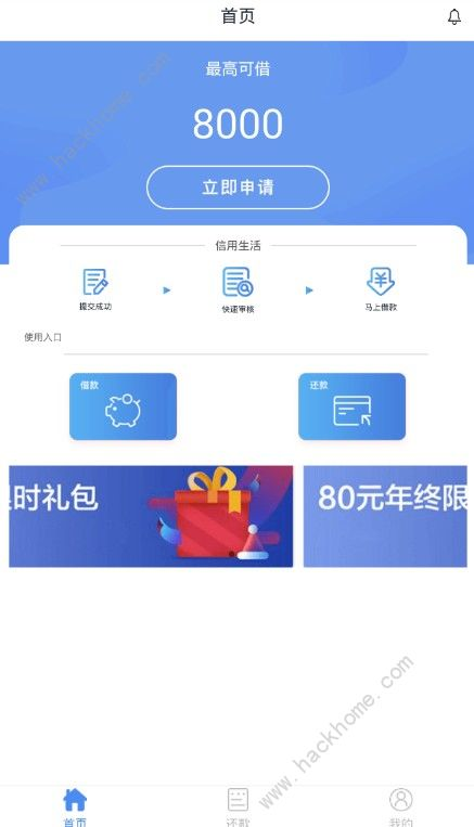 大马时代贷款官方入口app下载图片2