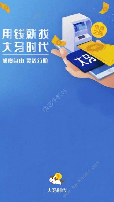 大马时代借款官方app下载手机版图片2_嗨客手机站