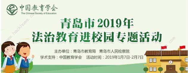 青岛市2019年法治教育进校园专题活动入口登录注册下载图片1_嗨客手机站