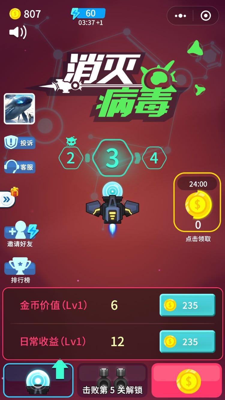 微信消灭病毒小程序游戏下载图片1