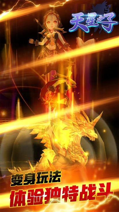 天星之子游戏官方网站下载图片2