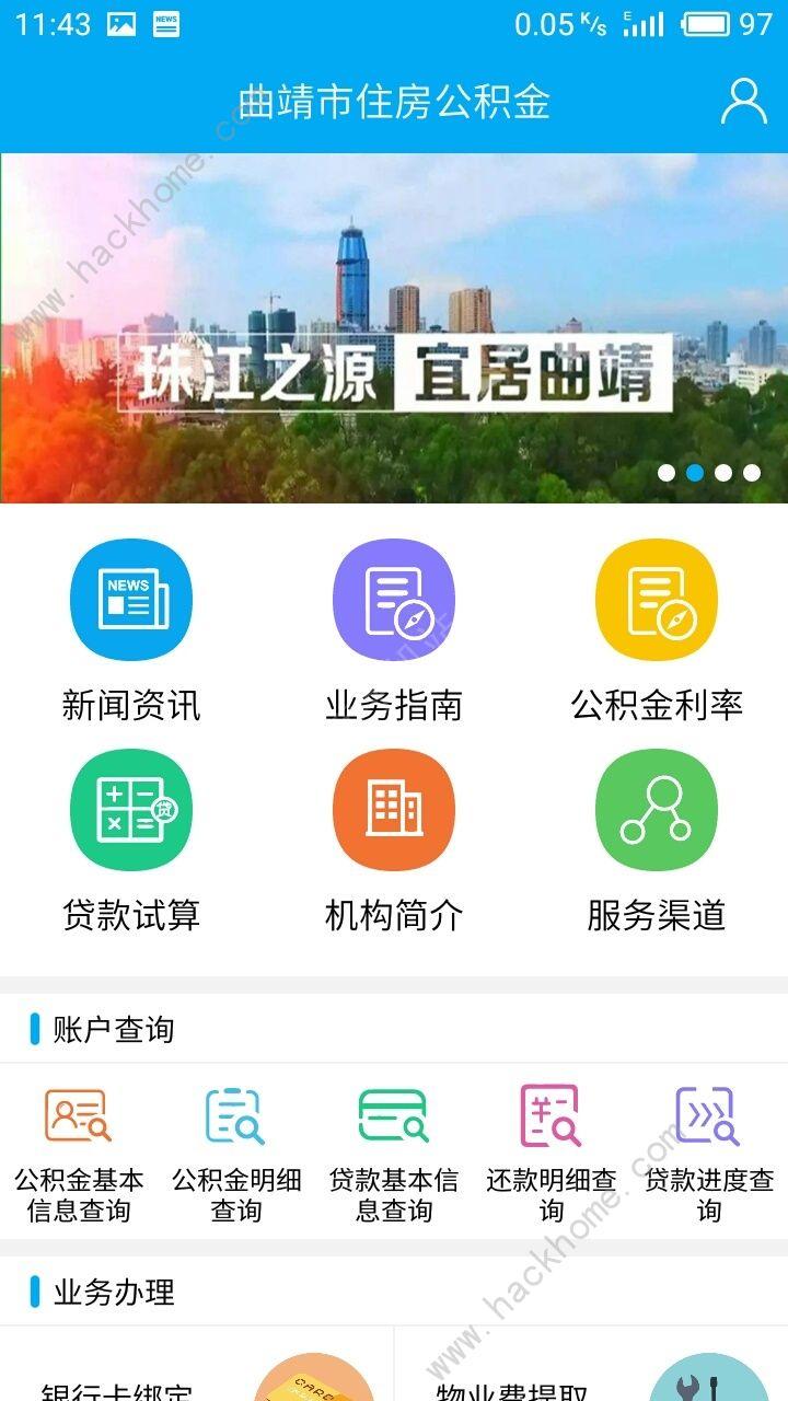 曲靖公积金查询app官方下载图片2