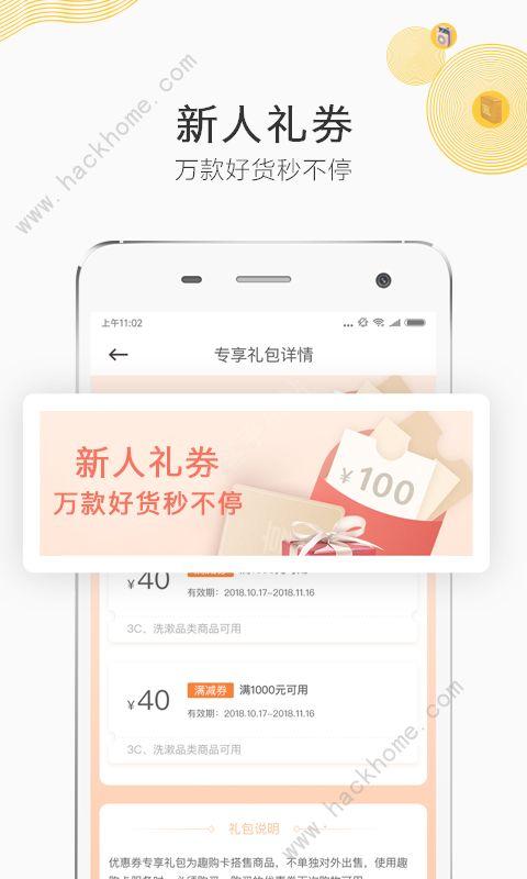91趣淘app手机版官方下载图片1
