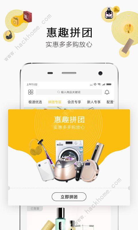 91趣淘app手机版官方下载图片2