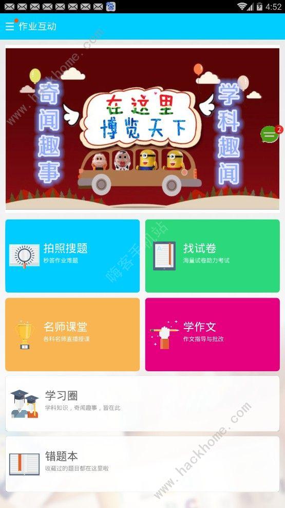 2019湘岳假期参考答案分享下载图片1