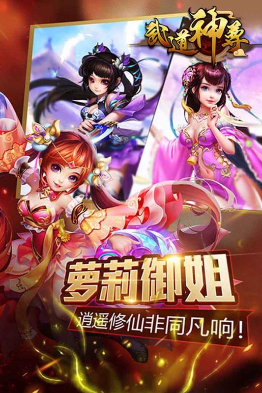 武道神尊之天剑问情游戏最新官方正版下载图片3