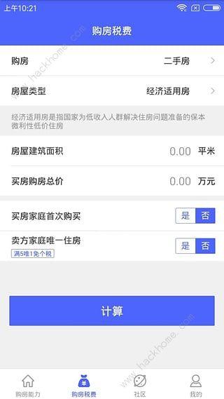 十秒借款app官方版软件下载图片1