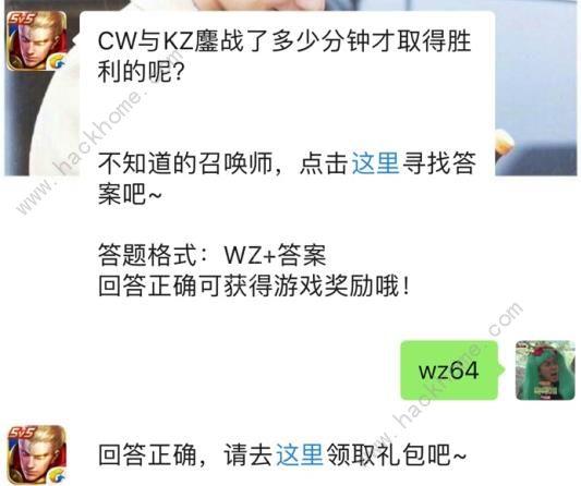CW与KZ鏖战了多少分钟才取得胜利? 2019王者荣耀1月12日每日一题答案[图]图片1_嗨客手机站