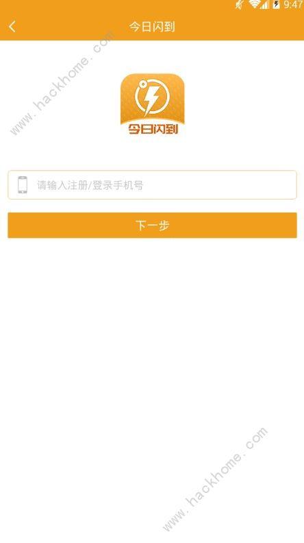 今日闪到贷款官方入口app下载图片2