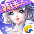 QQ炫舞手机版苹果版 v1.11.2