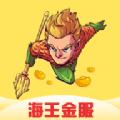 海王金服借款官方版app下载安装 v1.0.1