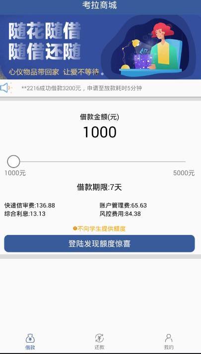 考拉商城借款ios苹果版地址入口分享图3: