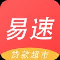 易速钱包贷款官方版app下载安装 v1.0