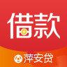 萍安贷app下载手机版 v1.0