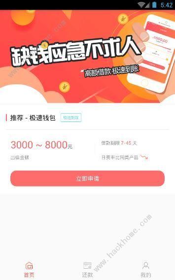 鑫鑫贷苹果ios版入口地址分享图片1