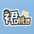小裙�社�^app官方下�d v1.0.0