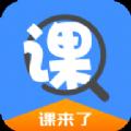 课来了app下载手机版 v1.0