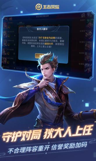 王者荣耀体验服官方最新版图1: