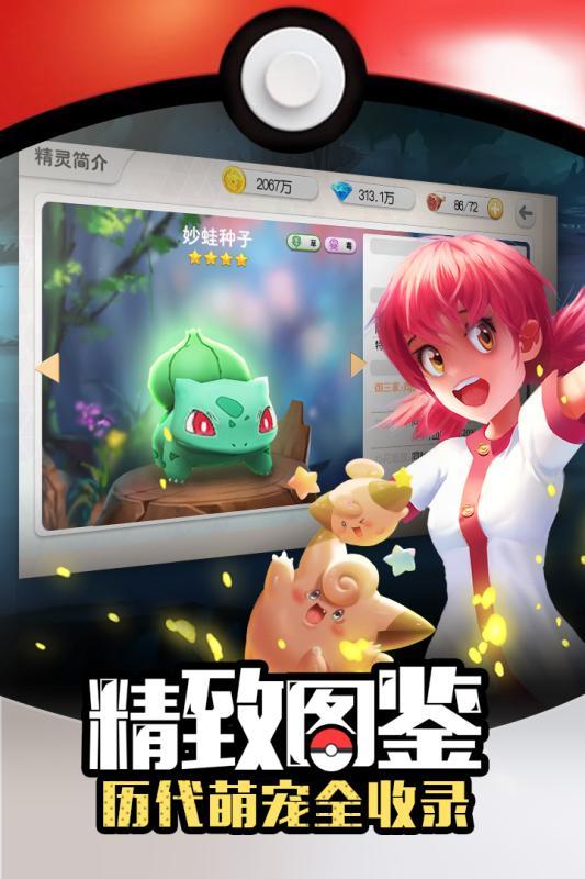 口袋萌宠大作战游戏官方网站正式版图2:
