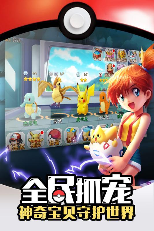 口袋萌宠大作战游戏官方网站正式版图4: