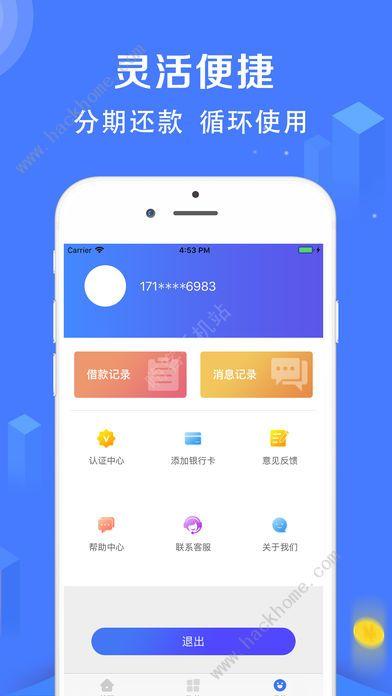 邦盛贷款app下载手机版图片1