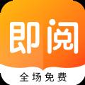 即阅免费小说app软件下载 v1.0.0