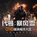 CFHD代号暴风雪手游官网版下载 v1.0