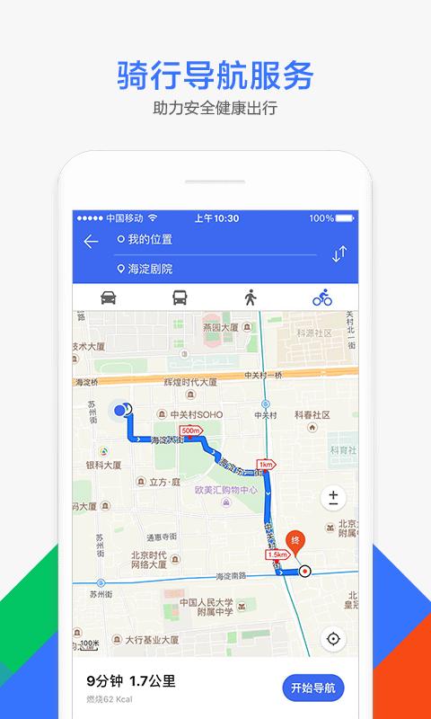 腾讯地图导航下载2016手机版图片2_嗨客手机站