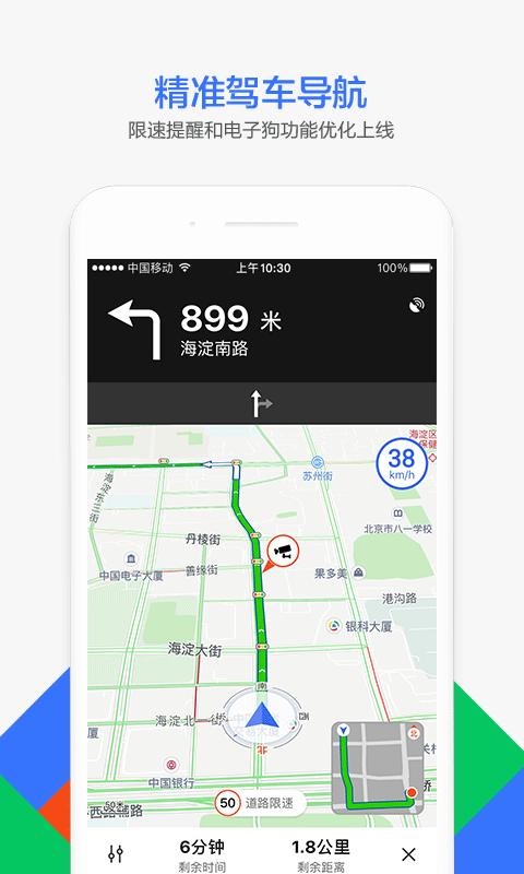 腾讯地图导航下载2016手机版图3: