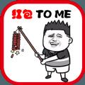 斗图大战之亲戚拜年完整内购破解版 v1.0