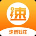 速借钱庄贷款官方app下载手机版 v0.0.60