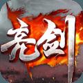 亮剑之李云龙传游戏官网正式版 v1.9.0
