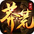 莽荒时代手游官方最新版 v1.0