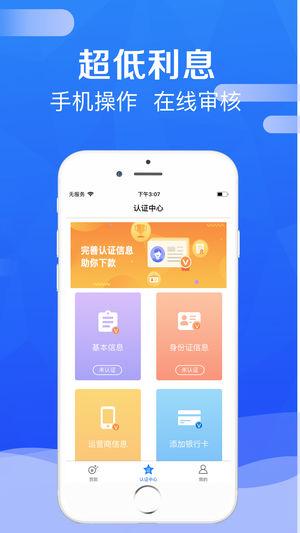 小鹰贷款官方版app下载安装图片2