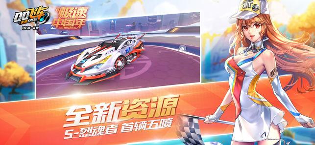 腾讯QQ飞车手游官方网站唯一正版图3: