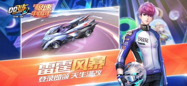 腾讯QQ飞车手游官方网站唯一正版图5: