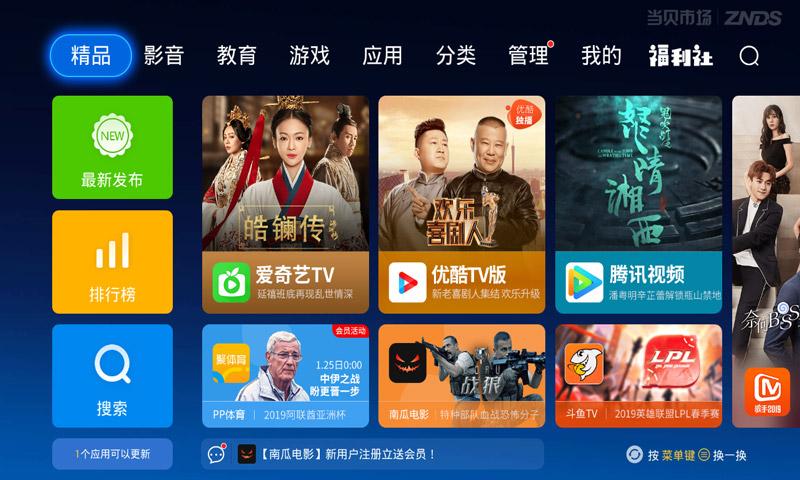 当贝市场TV版官网app下载安装图片1