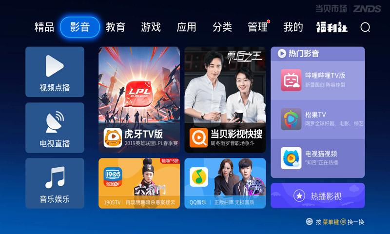 当贝市场TV版官网app下载安装图5: