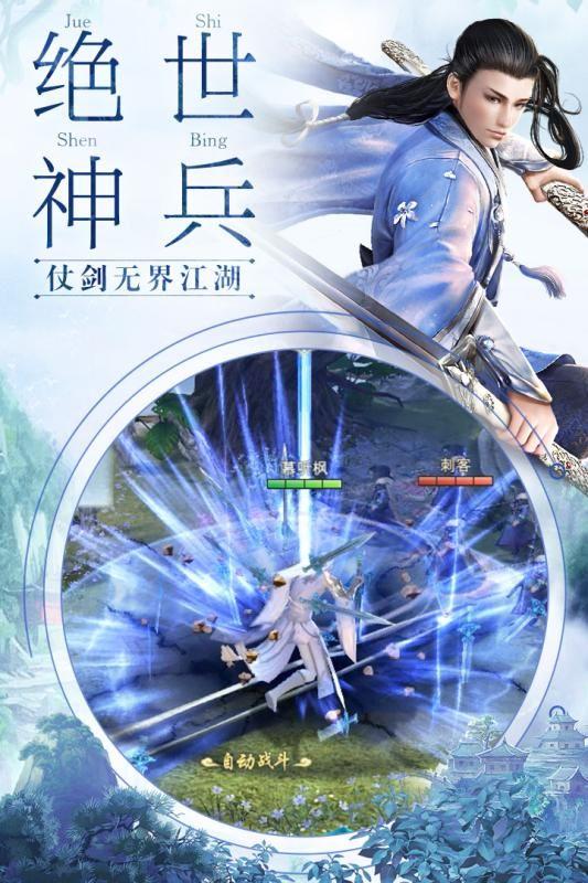 我在江湖情缘版游戏测评